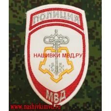 Шеврон сотрудников ВОХР МВД для рубашки белого цвета