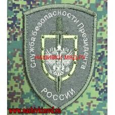 Полевой шеврон сотрудников СБП ФСО РФ