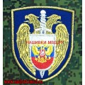 Шеврон сотрудников Службы безопасности президента РФ