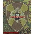 Нарукавный знак военнослужащих и сотрудников ФСВНГ РФ полевой