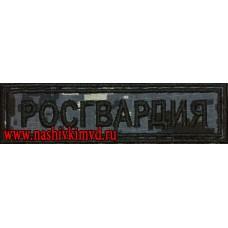 Камуфлированная нашивка на грудь Росгвардия