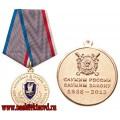 Юбилейная медаль 75 лет Охранно-конвойной службе МВД