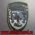 Нашивка на рукав Полиция Центральный аппарат МВД камуфляж Город
