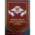 Вымпел с эмблемой ФМС России