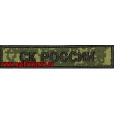 Нагрудная нашивка СК России для полевой формы с липучкой