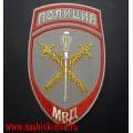Нашивка на рукав для начальников территориальных органов МВД России парадная