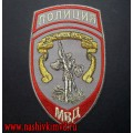 Нашивка на рукав для сотрудников центрального аппарата МВД России парадная