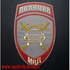 Нашивка на рукав сотрудников подразделений Госавтоинспекции парадная