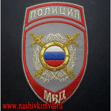 Нашивка на рукав для сотрудников подразделений охраны общественного порядка парадная