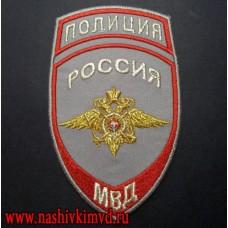 Нашивка на рукав полиция МВД России парадная