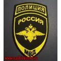 Нашивка Полиция Россия МВД желтая нить