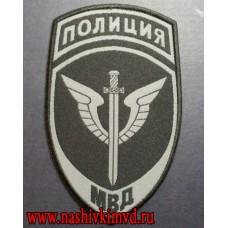 Нашивка на рукав Спецподразделения МВД для специальной формы жаккардовая