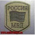 Нашивка на рукав РОССИЯ МВД полевая