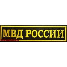 Нашивка на спину МВД России желтая нить
