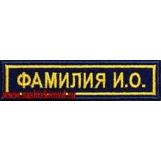 Нашивка с фамилией для офисной формы ФСО