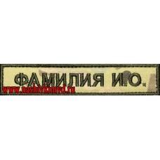 Нашивка с инициалами или позывным для камуфляжа Мультикам