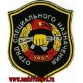 Нарукавный знак ОСН Урал Внутренних войск МВД России