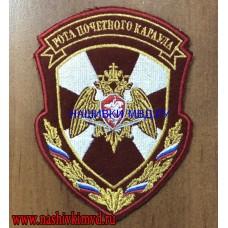 Шеврон Рота почетного караула Росгвардии