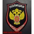 Пластизолевая нашивка ФСКН России полиция