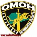 Нашивка на рукав ОМОН Еврейской автономной области