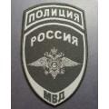 Нашивка на рукав ПОЛИЦИЯ МВД для специальной формы жаккардовая
