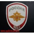 Шеврон Россия МВД внутренняя служба для рубашки белого цвета