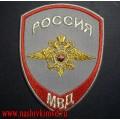 Нашивка на рукав сотрудников внутренней службы МВД (парадная)