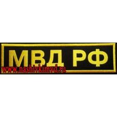 Нашивка на спину МВД РФ нить желтого цвета