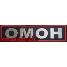 Нашивка на спину ОМОН вышивка