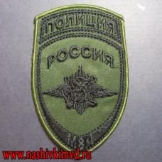 Шеврон для полевой формы сотрудников МВД России