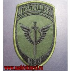 Шеврон полевой сотрудников спецподразделений МВД России