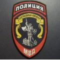 Жаккардовая нашивка на рукав Полиция Центральный аппарат МВД