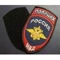 Шеврон с липучкой ПОЛИЦИЯ РОССИЯ МВД