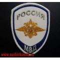 Шеврон Россия МВД (Юстиция) для рубашки белого цвета
