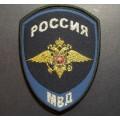 Нашивка на рукав Россия МВД юстиция жаккардовая