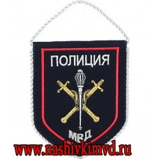 Вымпел с эмблемой начальников территориальных органов МВД России