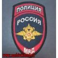 Нарукавный знак сотрудников МВД полиция