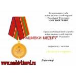 Удостоверение к медали Росгвардии За заслуги в труде