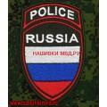 Полевой шеврон сотрудников МВД России для участия в миротворческих миссиях