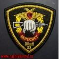 Шеврон 33 ОСпН Пересвет ВВ МВД России