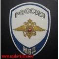 Жаккардовый нарукавный знак сотрудников МВД (юстиция) для рубашки белого цвета