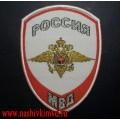 Жаккардовый нарукавный знак сотрудников МВД (внутренняя служба) для рубашки белого цвета
