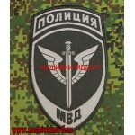 Шеврон сотрудников спецназа МВД с липучкой