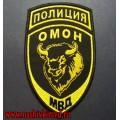 Нашивка на рукав Полиция ОМОН Зубр желтая нить