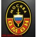 Нашивка на рукав ОМОН Москва