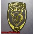 Нарукавный знак сотрудников ОМОН Зубр оливковая нить