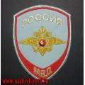 Нарукавный знак сотрудников МВД для рубашки голубого цвета