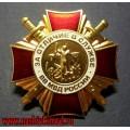 Нагрудный знак За отличие в службе ВВ МВД 1 степени