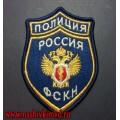 Нарукавный знак Полиция Россия ФСКН