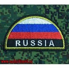 Нашивка на плечо Флаг РФ Russia полукруг